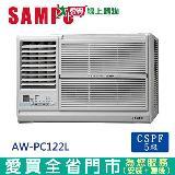 SAMPO聲寶3-4坪AW-PC122L左吹窗型(110V)冷氣空調_含配送到府+標準安裝