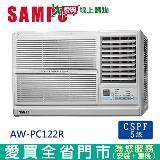 SAMPO聲寶3-4坪AW-PC122R右吹窗型(110V)冷氣空調_含配送到府+標準安裝