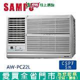 SAMPO聲寶3-4坪AW-PC22L左吹窗型冷氣空調_含配送到府+標準安裝
