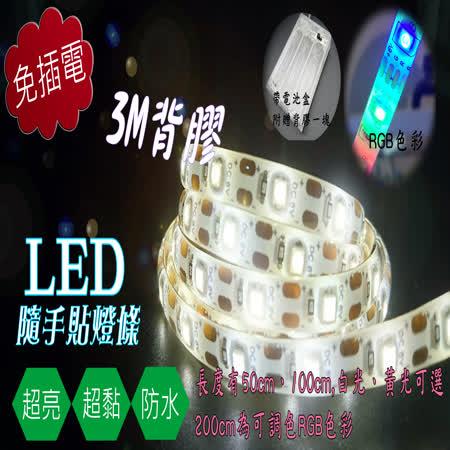 100cm 多功能3M防水隨手貼2835LED燈條 白光 黃光 60顆LED燈珠 隨貼隨用 免插電 防水燈 小夜燈 照明燈 自行車燈 露營燈