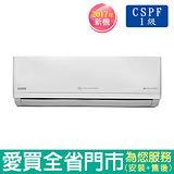 SAMPO聲寶3-4坪AU/AM-PC22DC變頻冷暖空調_含配送到府+標準安裝