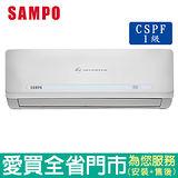SAMPO聲寶3-4坪AU/AM-QC22D變頻冷專分離式冷氣空調_含配送到府+標準安裝