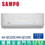 SAMPO聲寶3-4坪AU/AM-QC22DC變頻冷暖空調_含配送到府+標準安裝