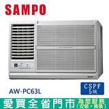 SAMPO聲寶9-12坪AW-PC63L左吹窗型冷氣空調_含配送到府+標準安裝