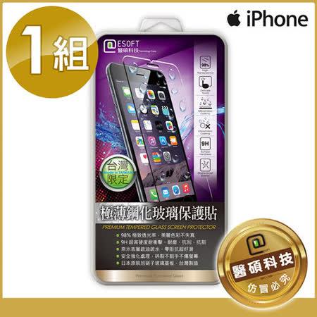 【醫碩科技】iPhone 7系列 極薄鋼化玻璃滿版保護貼 (單組)