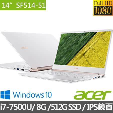 Acer宏碁Swift5 14吋FHD i7-7500U雙核心/8G/512GSSD/Win10質感效能 筆電(SF514-51-77ZR)