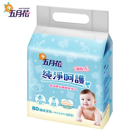 【五月花】嬰兒柔濕巾(80抽x3包x8袋)/箱-有蓋超厚型