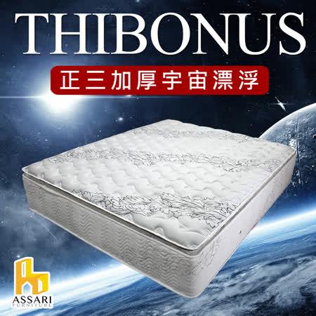 ASSARI-希普諾斯正三線宇宙漂浮獨立筒床墊(雙大6尺)