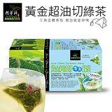 阿華師 黃金超油切綠茶 18包/盒-任選