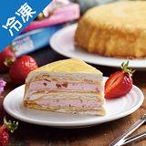塔吉特 草莓千層派(8吋)