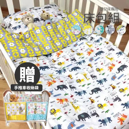 MUSLIN TREE 寶寶嬰兒床包3件組 再送收納袋(隨機) 【JA0046】