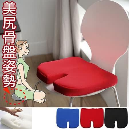 Peachy life 多功能太空記憶棉舒壓坐墊(3色可選)