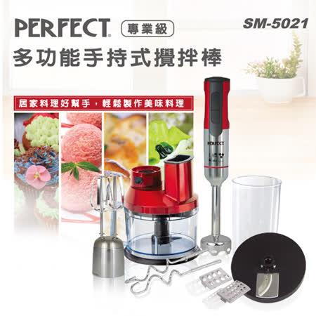 PERFECT【專業級】多功能手持式攪拌棒SM-5021