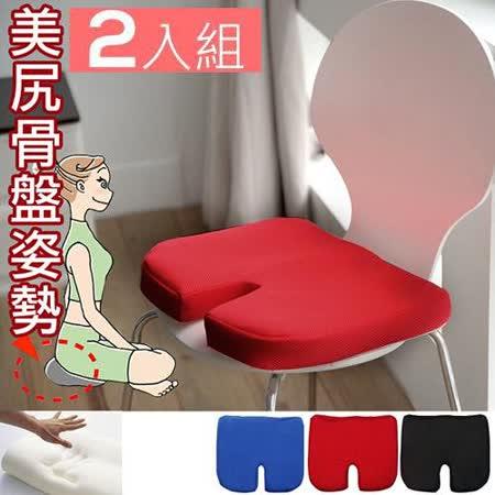 Peachy life 多功能太空記憶棉舒壓坐墊(3色可選)-2入組