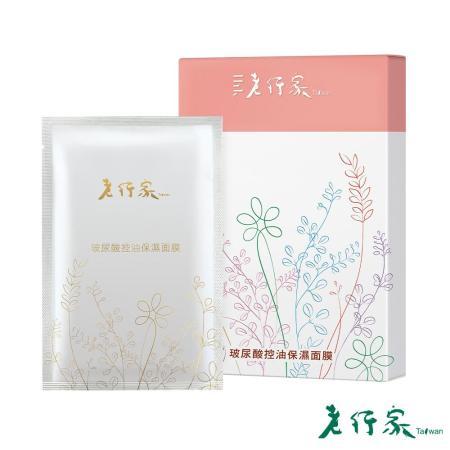 【老行家】玻尿酸控油保濕面膜(三盒組)