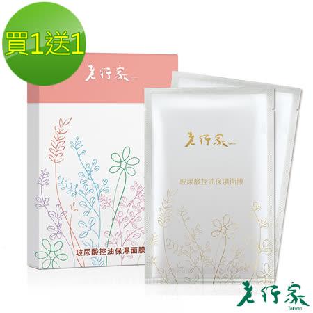 【老行家】熊果素淨白活顏面膜(三盒組)