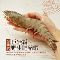 【築地一番鮮】手臂大巨無霸野生肥豬蝦1盒(3尾裝/600g/盒)免運組