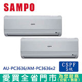 SAMPO聲寶5-7坪X2U/AM-PC3636定頻1對2冷氣空調_含配送到府+