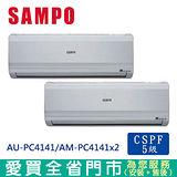 SAMPO聲寶6-8坪X2AU/AM-PC4141定頻1對2冷氣空調_含配送到府+標準安裝