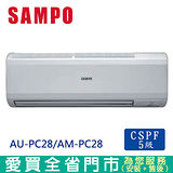 SAMPO聲寶4-5坪AU/AM-PC28定頻分離式一對一冷氣空調_含配送到府+標準安裝