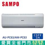 SAMPO聲寶9-12坪AU/AM-PC63定頻分離式一對一冷氣空調_含配送到府+標準安裝