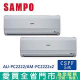SAMPO聲寶3-4坪X2AU/AM-PC2222定頻1對2冷氣空調_含配送到府+標準安裝