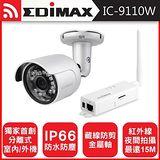 EDIMAX 訊舟 IC-9110W 室外型HD無線網路攝影機加贈無線橋接器 ..