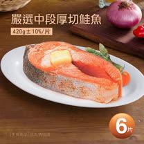 【築地一番鮮】挪威嚴選中段厚切鮭魚6片(370-390g/片)免運組