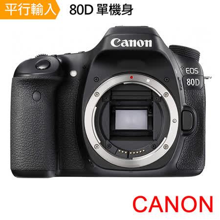 Canon EOS 80D 單機身*(中文平輸)-送32G記憶卡+專用鋰電池+多功能讀卡機+相機清潔組+高透光保護貼