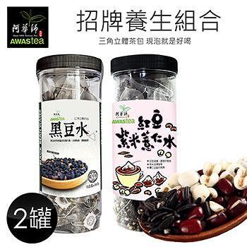 阿華師 黑豆水+紅豆紫米薏仁水 (30入/罐)共2罐