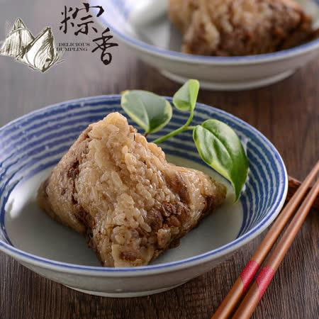 粽香 4盒古早味招牌粽(5入/盒)