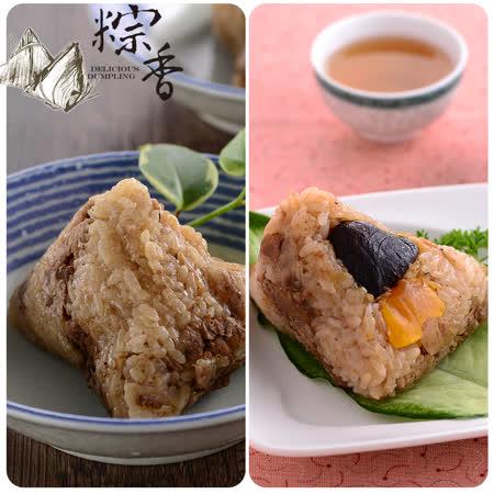 粽香 古早味招牌粽5入+香菇蛋黃三寶粽5入