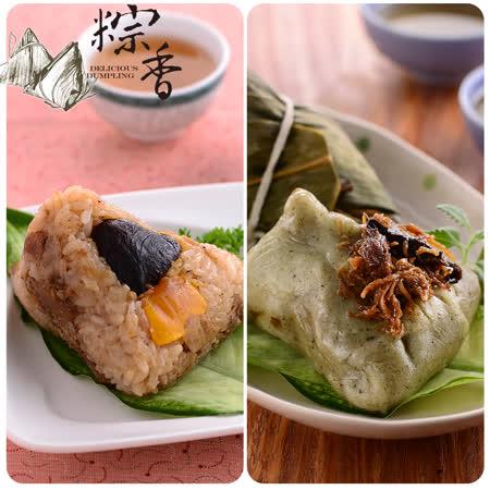 粽香 香菇蛋黃三寶粽5入+艾草粄粽5入