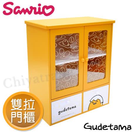 【Gudetama】三麗鷗療癒蛋黃哥透明雙拉門抽屜櫃 收納櫃 置物櫃(正版授權)