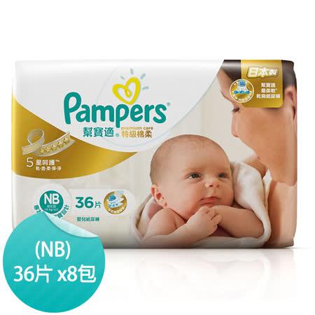 【幫寶適Pampers】 特級棉柔 嬰兒紙尿褲 (NB) 36片 x8包/箱