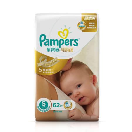 【幫寶適Pampers】特級棉柔 嬰兒紙尿褲 (S) 62片 x4包 /箱