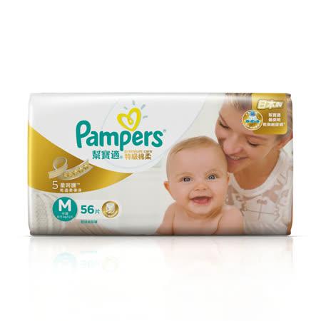 【幫寶適Pampers】特級棉柔 嬰兒紙尿褲 (M) 56片x4包 /箱