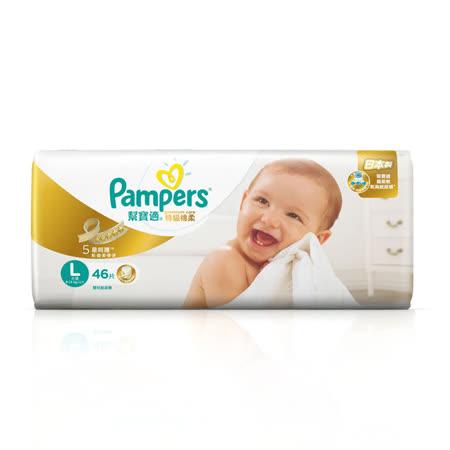 【幫寶適Pampers】特級棉柔 嬰兒紙尿褲 (L) 46片 x4包 /箱