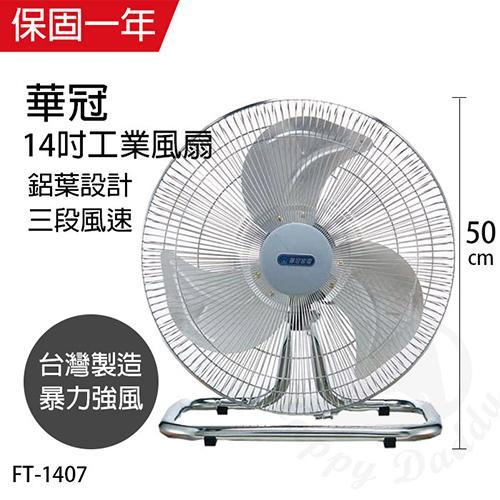 華冠 MIT  14吋鋁葉工業桌扇強風電風扇 FT-1407