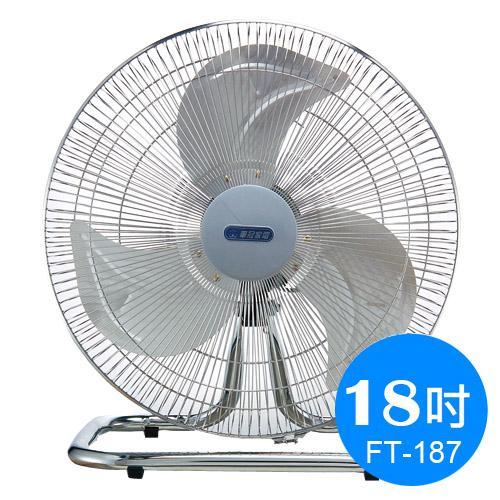 華冠 MIT  18吋鋁葉工業桌扇強風電風扇 FT-187