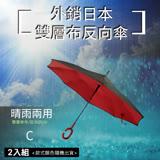 【2入組】外銷日本雙層布反向傘(J+C) 隨機出貨