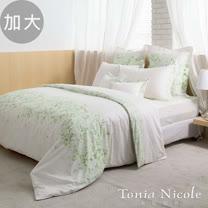 Tonia Nicole東妮寢飾 穆德莉高紗支精梳棉被套床包組(加大)