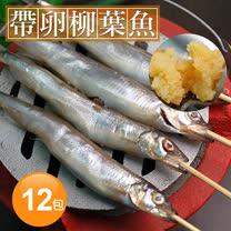 【築地一番鮮】加拿大帶卵柳葉魚12包(約300g/包)免運組