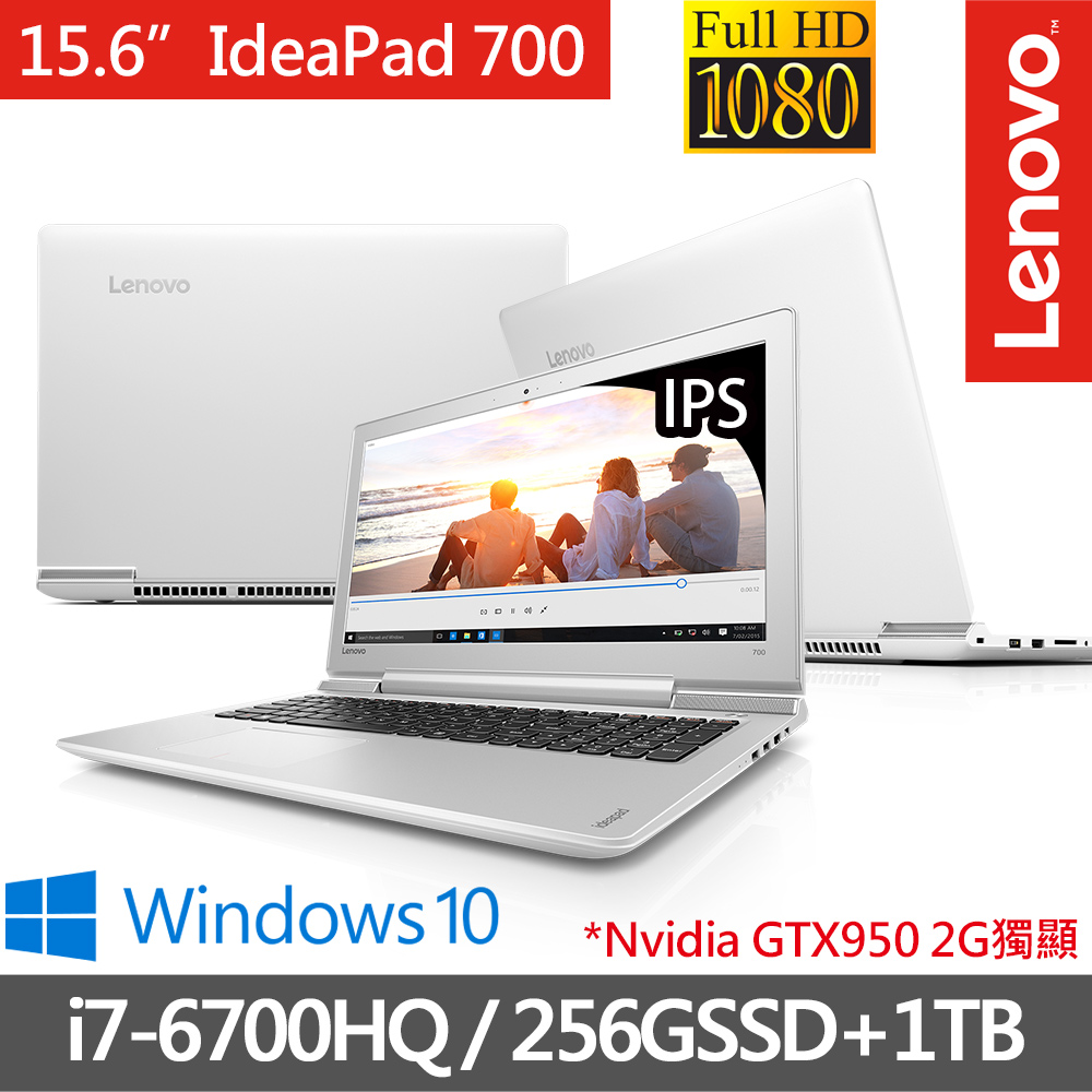 (效能升級) Lenovo IdeaPad 700 15.6吋FHD/i7-6700HQ四核/GTX950_2G獨顯/4G/256GSSD+1TB/Win10 電競筆電(80RU0055TW)
