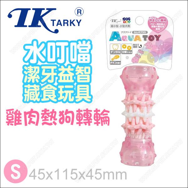 日本TK《Tarky水叮噹潔牙益智可藏零食玩具-雞肉熱狗轉輪-粉S》