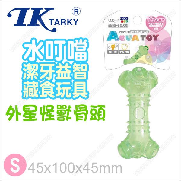 日本TK《Tarky水叮噹潔牙益智可藏零食玩具-外星怪獸骨頭-綠S》