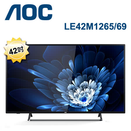 【促銷】AOC 42吋LED液晶顯示器+視訊盒 LE42M1265/69 含運送