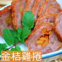 【築地一番鮮】冷盤新菜色金桔雞捲4包(約400g/包)免運組