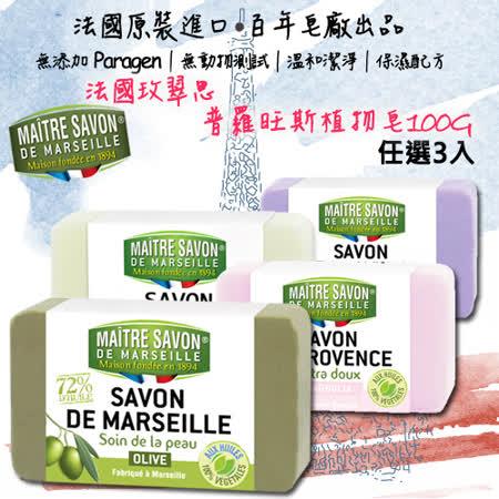 (任選3入)法國玫翠思普羅旺斯植物皂100g