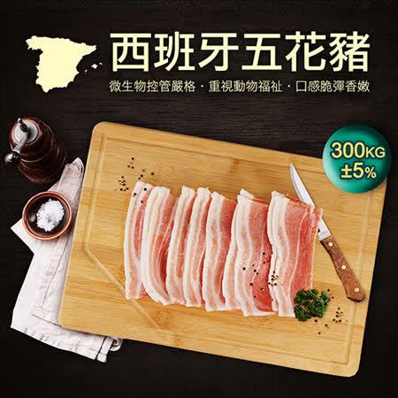 【築地一番鮮】西班牙豬五花3包(約300g/包)免運組